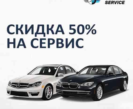 Скидка 50% новым клиентам